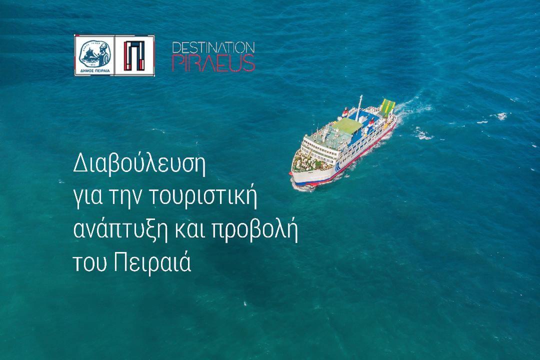 Ηλεκτρονική έρευνα του Δήμου Πειραιά για την τουριστική ανάπτυξη της πόλης