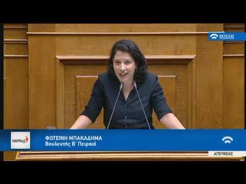 ΜέΡα 25 - Φωτεινή Μπακαδήμα : Ερώτηση στη Βουλή για τις κλίνες ΜΕΘ
