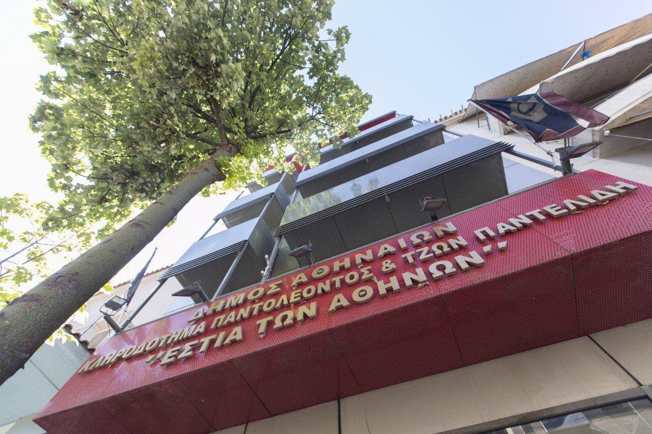 H «Εστία των Αθηνών» μεταμορφώθηκε σε ένα σύγχρονο φιλόξενο χώρο για άστεγους ηλικιωμένους