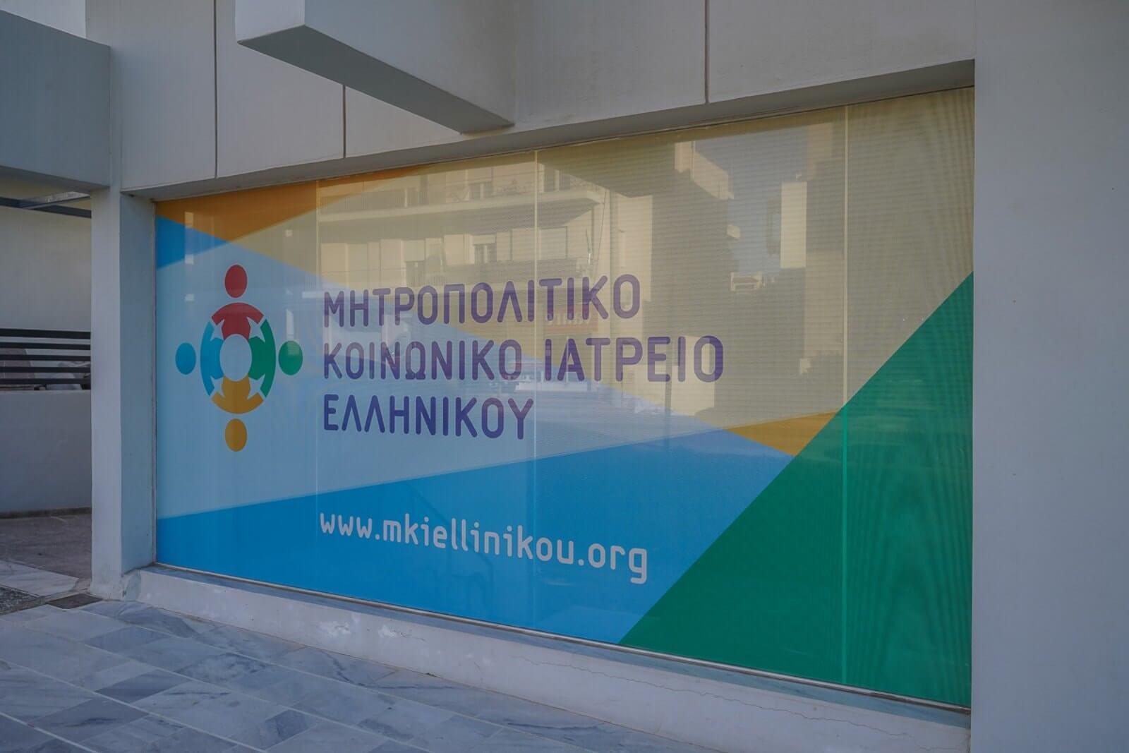 Στη Γλυφάδα λειτουργεί από σήμερα το Μητροπολιτικό Κοινωνικό Ιατρείο Ελληνικού