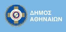 Δήμος Αθηναίων: Τι θα ισχύσει για αθλητικούς-πολιτιστικούς χώρους και εκδηλώσεις