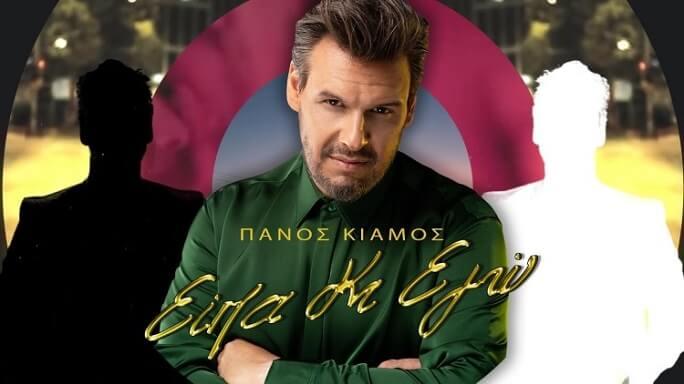 Πάνος Κιάμος – «Είπα κι εγώ»: Κυκλοφόρησε το νέο τραγούδι του με ένα απολαυστικό βίντεο κλιπ