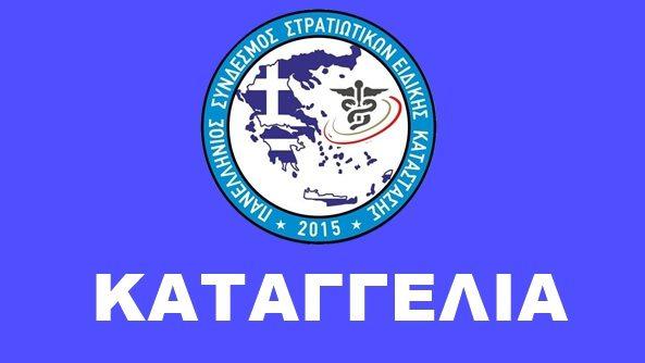 Ο ΠΑΣΥΣΕΚ καταγγέλλει την αποστρατεία Στελεχών με ανίατα νοσήματα από το ΥΠΕΘΑ