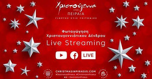 Πειραιάς : Δείτε live την φωταγώγηση του Χριστουγεννιάτικου δέντρου