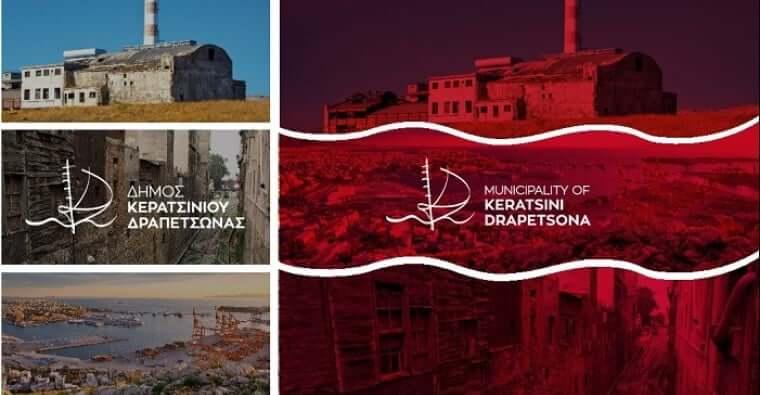 Ανακοίνωση του Δήμου Κερατσινίου-Δραπετσώνας  με αφορμή τις δηλώσεις του Νίκου Χαρδαλιά