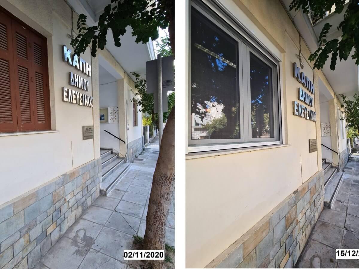 Ελευσίνα : Παρεμβάσεις στο κτήριο του Β ΚΑΠΗ