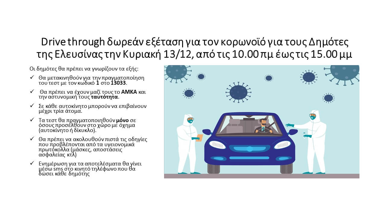 Δήμος Ελευσίνας : Drive through δωρεάν εξέταση για τον κορωνοϊό για τους Δημότες