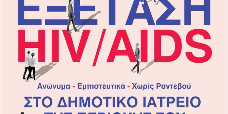 Δωρεάν και ανώνυμη εξέταση για HIV από τον Δήμο Αθηναίων (BINTEO)