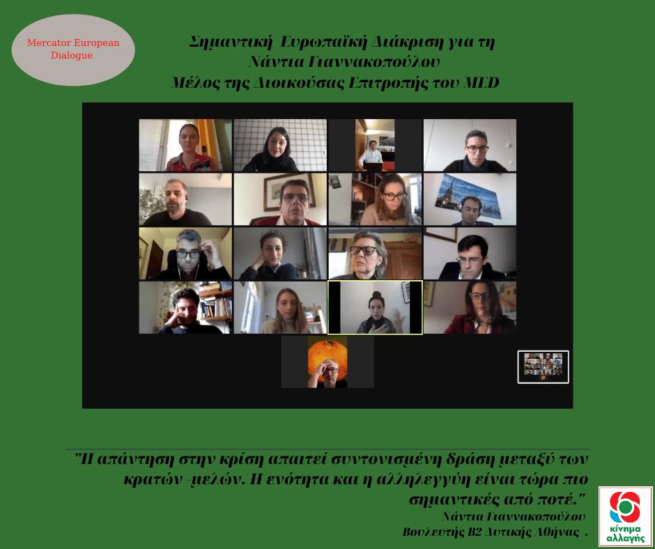Σημαντική ευρωπαϊκή διάκριση για την Νάντια Γιαννακοπούλου