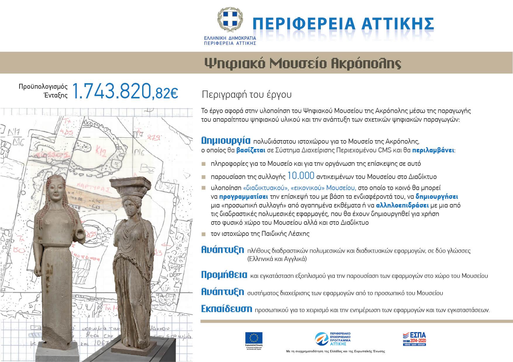 Με την αξιοποίηση πόρων του ΠΕΠ «Αττική 2014-2020» ολοκληρώθηκε η δημιουργία του Ψηφιακού Μουσείου της Ακρόπολης
