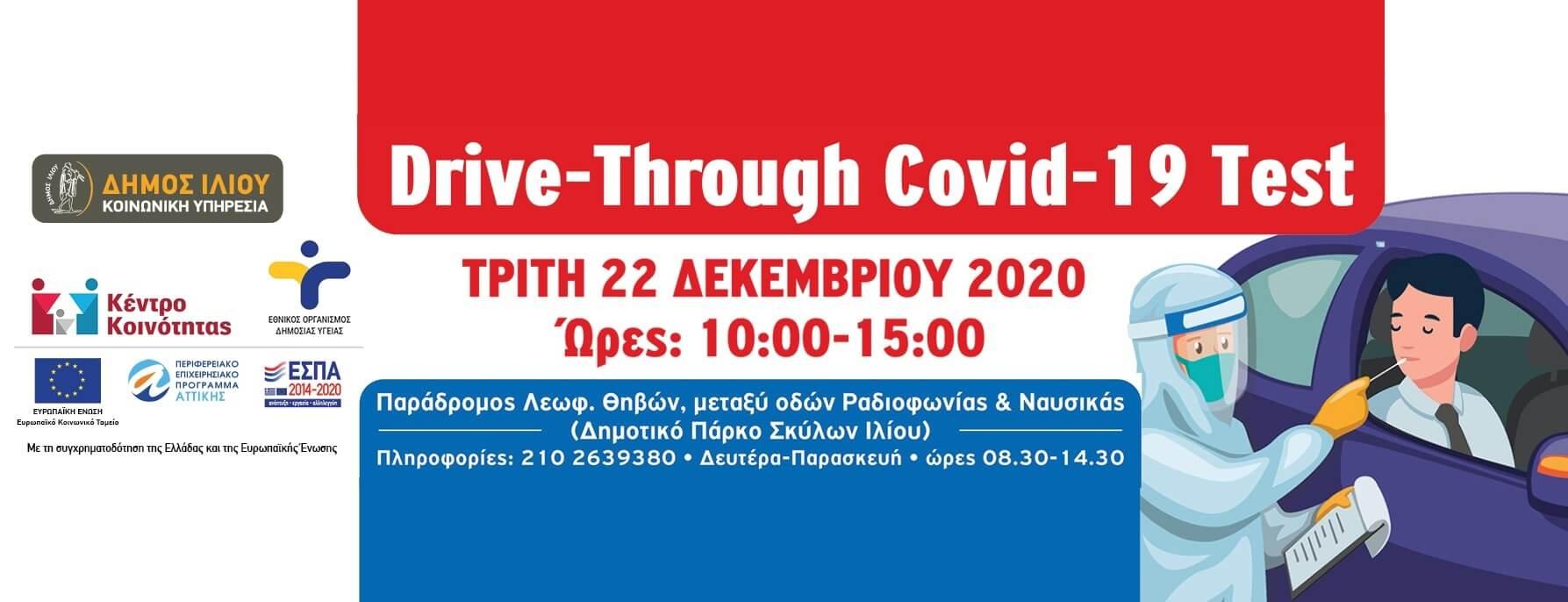 Δωρεάν Drive-Through rapid tests στο Δήμο Ιλίου στις 22.12.2020