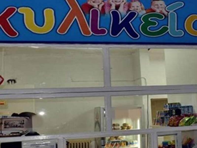 Δήμος Πειραιά : Μείωση κατά 40% σε όλα τα μισθώματα των σχολικών κυλικείων για το τρέχον σχολικό έτος