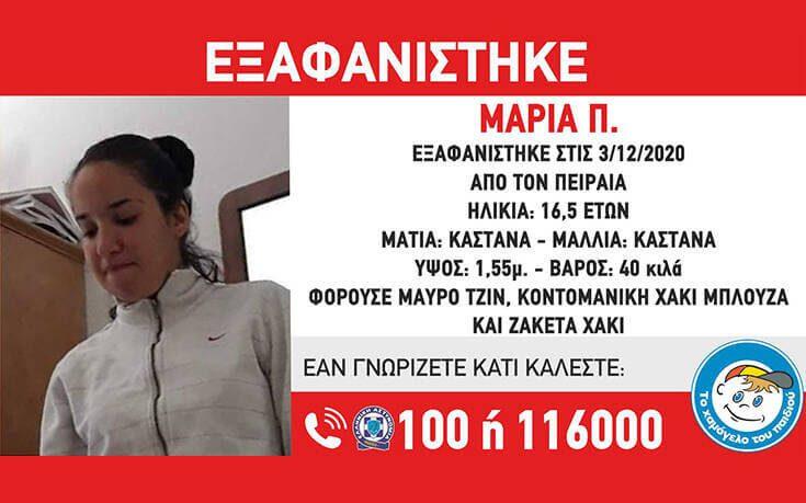ΕΚΤΑΚΤΟ : Εξαφάνιση 16χρονης από τον Πειραιά