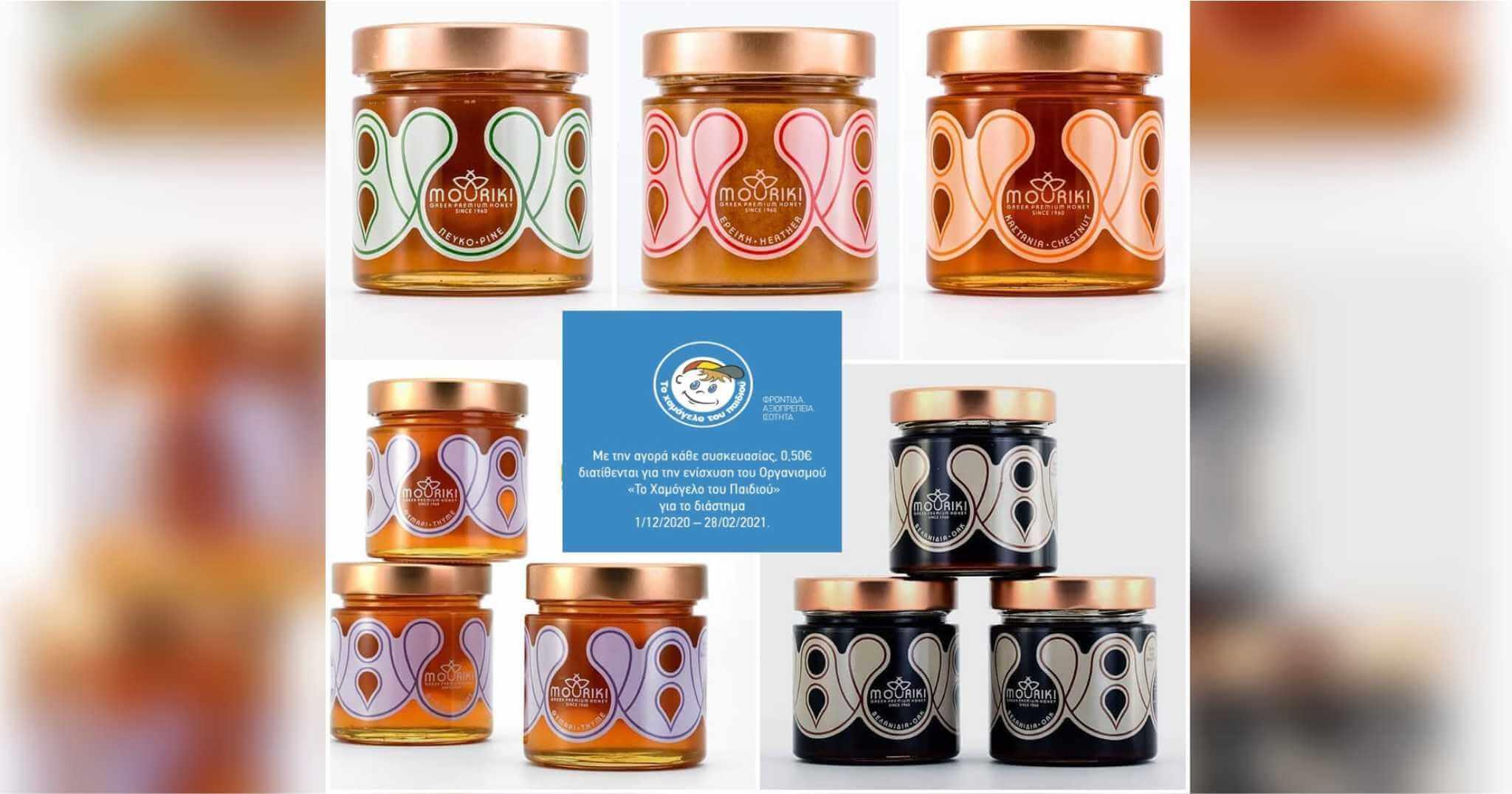 Η εταιρεία Mouriki Greek Premium Honey since 1960 στηρίζει «Το Χαμόγελο του Παιδιού»