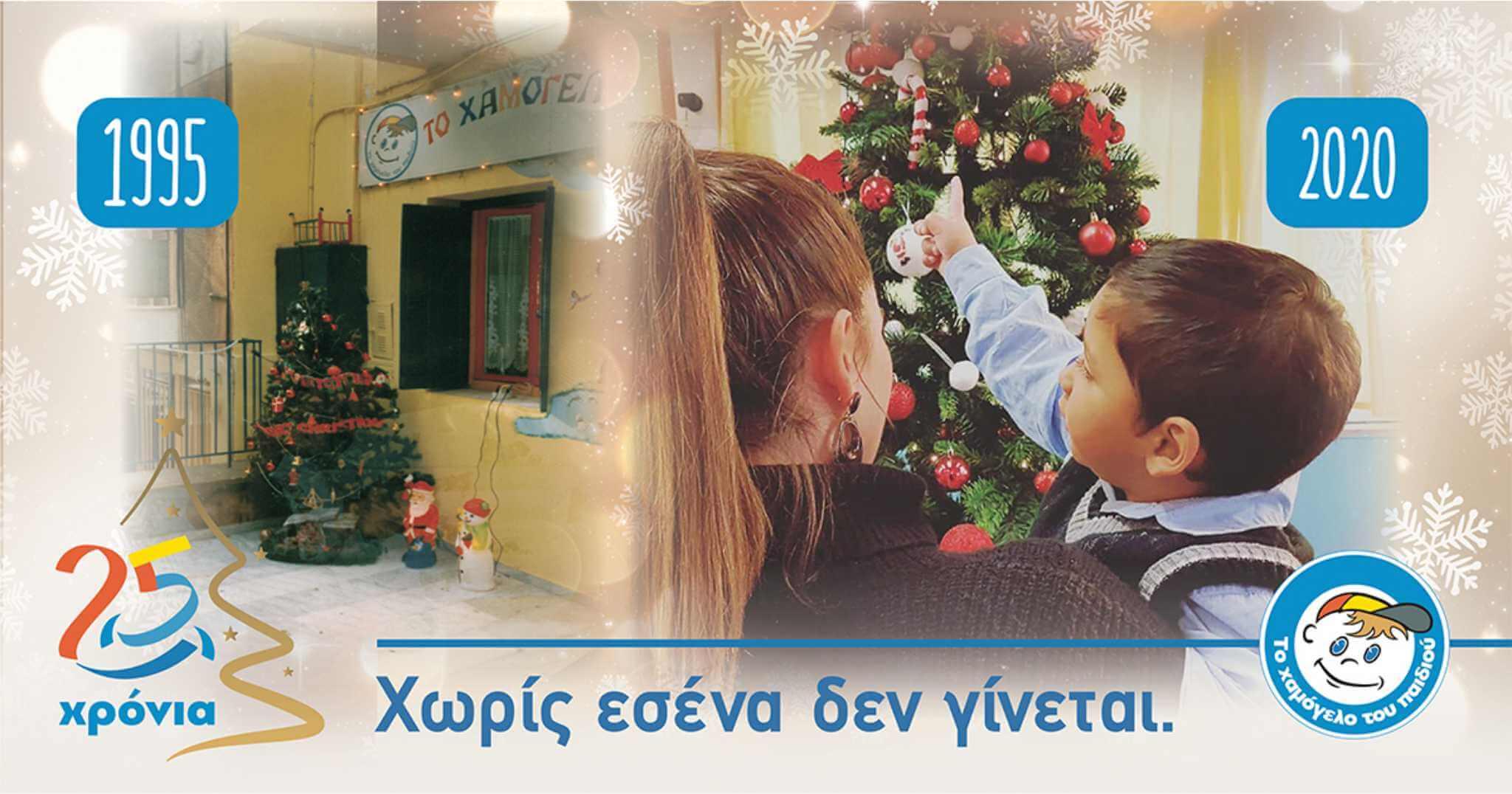 «Χαμόγελο του Παιδιού» : Αυτά τα Χριστούγεννα … χωρίς εσένα δεν γίνεται!