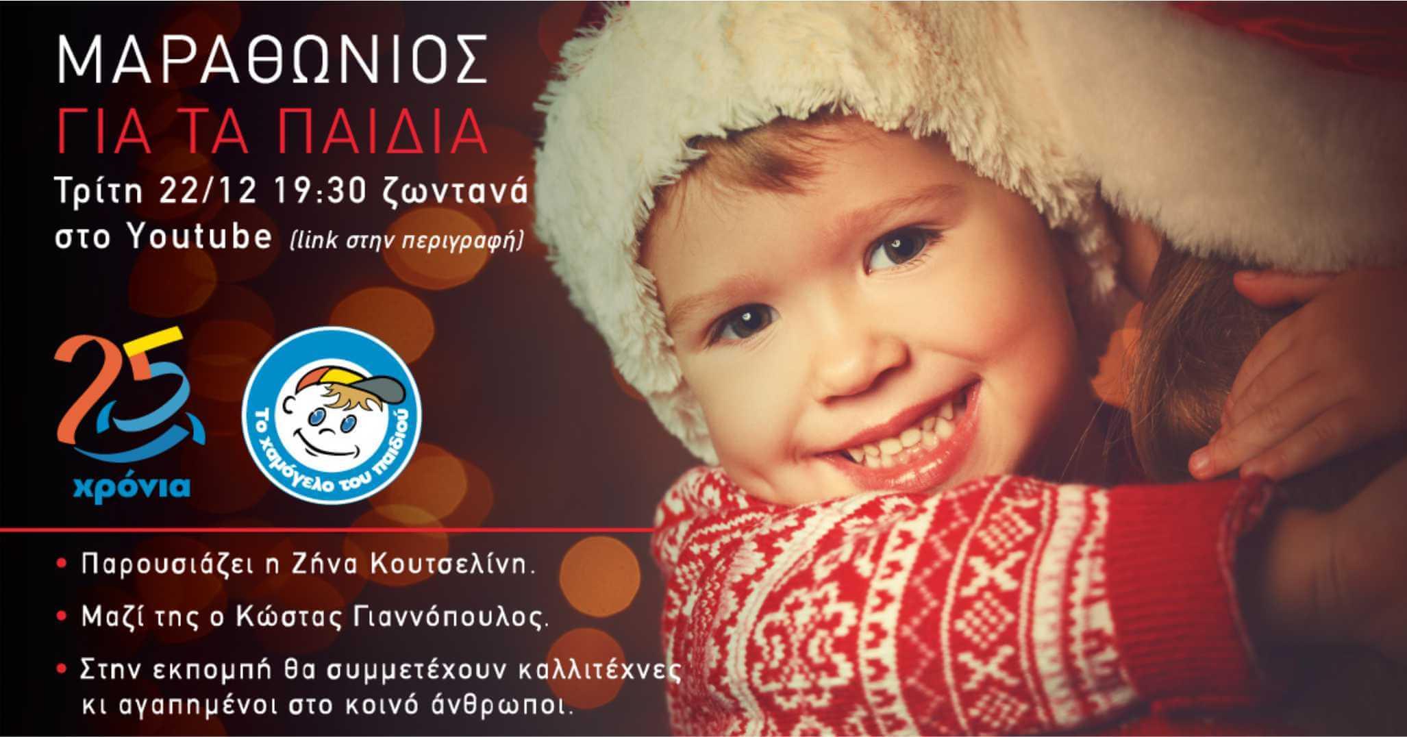 Διαδικτυακός Μαραθώνιος για τα Παιδιά από «Το Χαμόγελο του Παιδιού»