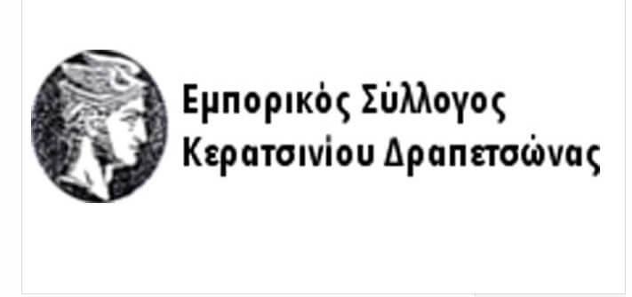 Εμπορικός Σύλλογος Κερατσινίου-Δραπετσώνας : Αντιδρά στη λειτουργία των επιχειρήσεων την Κυριακή 3/1