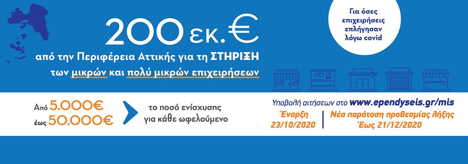 Παράταση του προγράμματος της Περιφέρειας Αττικής για την ενίσχυση μικρών και πολύ μικρών επιχειρήσεων