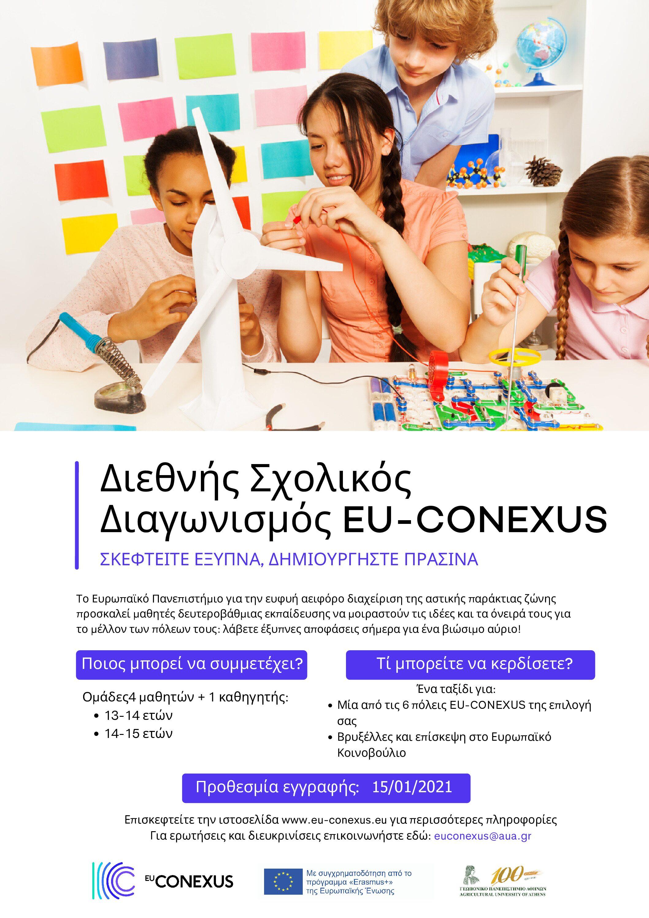 Μαθητικός Διαγωνισμός στα Γυμνάσια Αττικής από το Γεωπονικό Πανεπιστήμιο