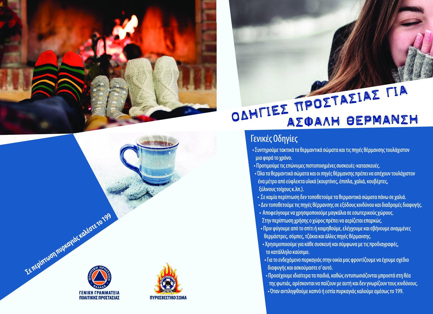 Δήμος Πειραιά : Θερμαινόμενοι χώροι για την προστασία των πολιτών