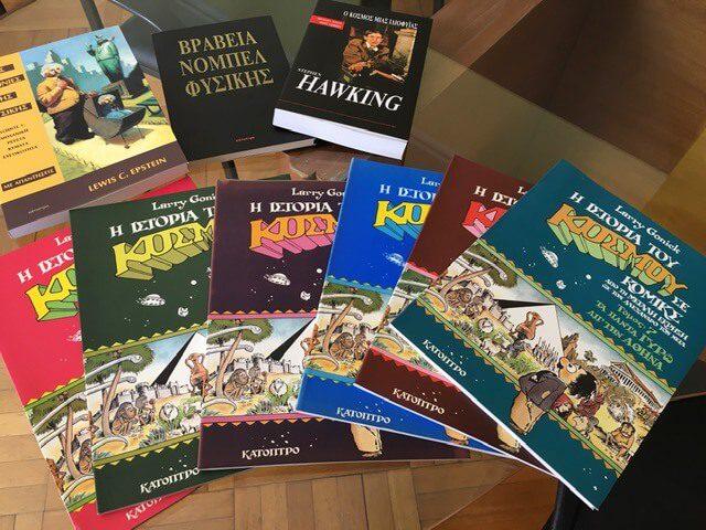 Πειραιάς : «Θησαυροί» στη Δανειστική Βιβλιοθήκη της ΜΕΡΙΜΝΑΣ ΖΩΗΣ