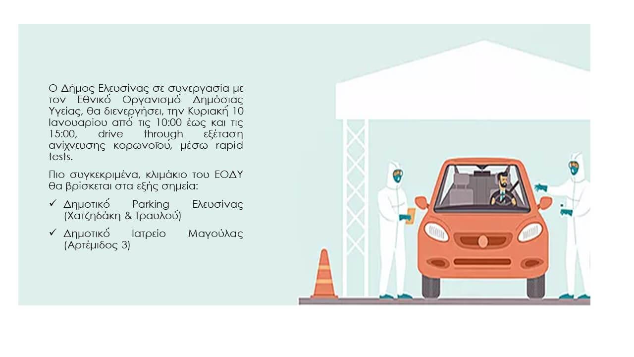 Drive through tests ανίχνευσης κορωνοιού στον Δήμο Ελευσίνας