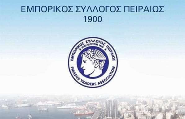 Παρέμβαση Εμπορικού Συλλόγου Πειραιά στη ΔΕΗ για ανοχή στην πληρωμή λογαριασμών