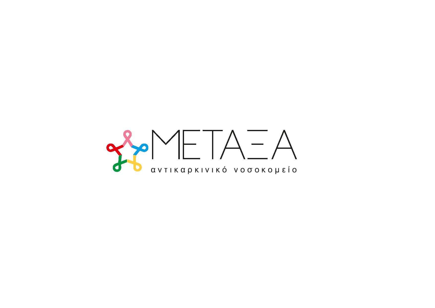 Σε τροχιά ανανέωσης το Νοσοκομείο «ΜΕΤΑΞΑ», άλλαξε το λογότυπό του