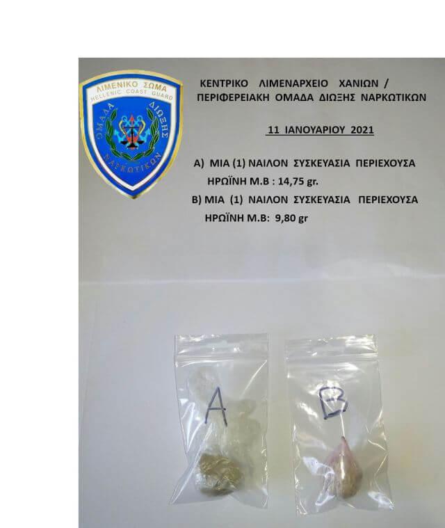 Σύλληψη ημεδαπού για ναρκωτικά στα Χανιά