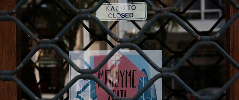 Αττική: Γυμνάσια ανοιχτά,Λύκεια κλειστά - Αγορές με ραντεβού και clickaway
