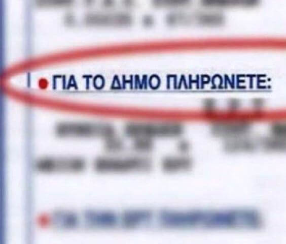 Ελευσίνα : Απαλλαγή Δημοτικών Τελών επιχειρήσεων λόγω Covid-19