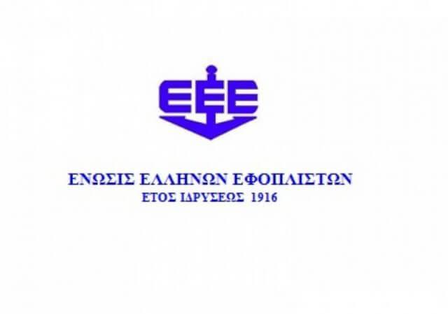 4 υποτροφίες από την Ένωση Ελλήνων Εφοπλιστών
