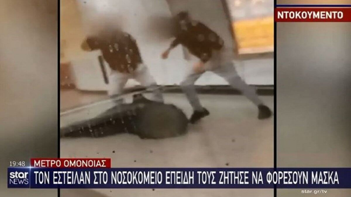 Συγκλονίζει το βίντεο του ξυλοδαρμού υπαλλήλου του ΜΕΤΡΌ  (Προσοχή σκληρές εικόνες)
