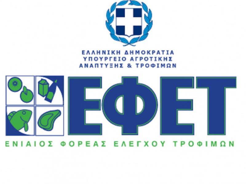 ΕΦΕΤ: Ανάκληση πλαστικής κουτάλας μαγειρικής