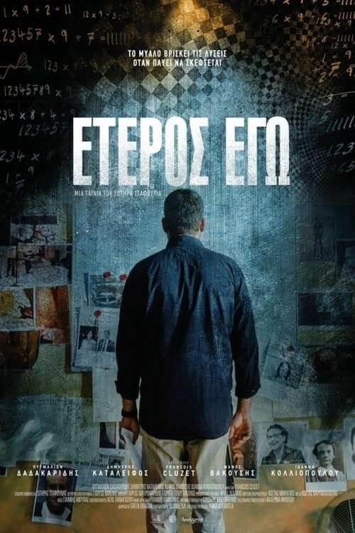 Ποια ελληνική σειρά είναι έτοιμη να κλείσει συμφωνία με την Netflix;
