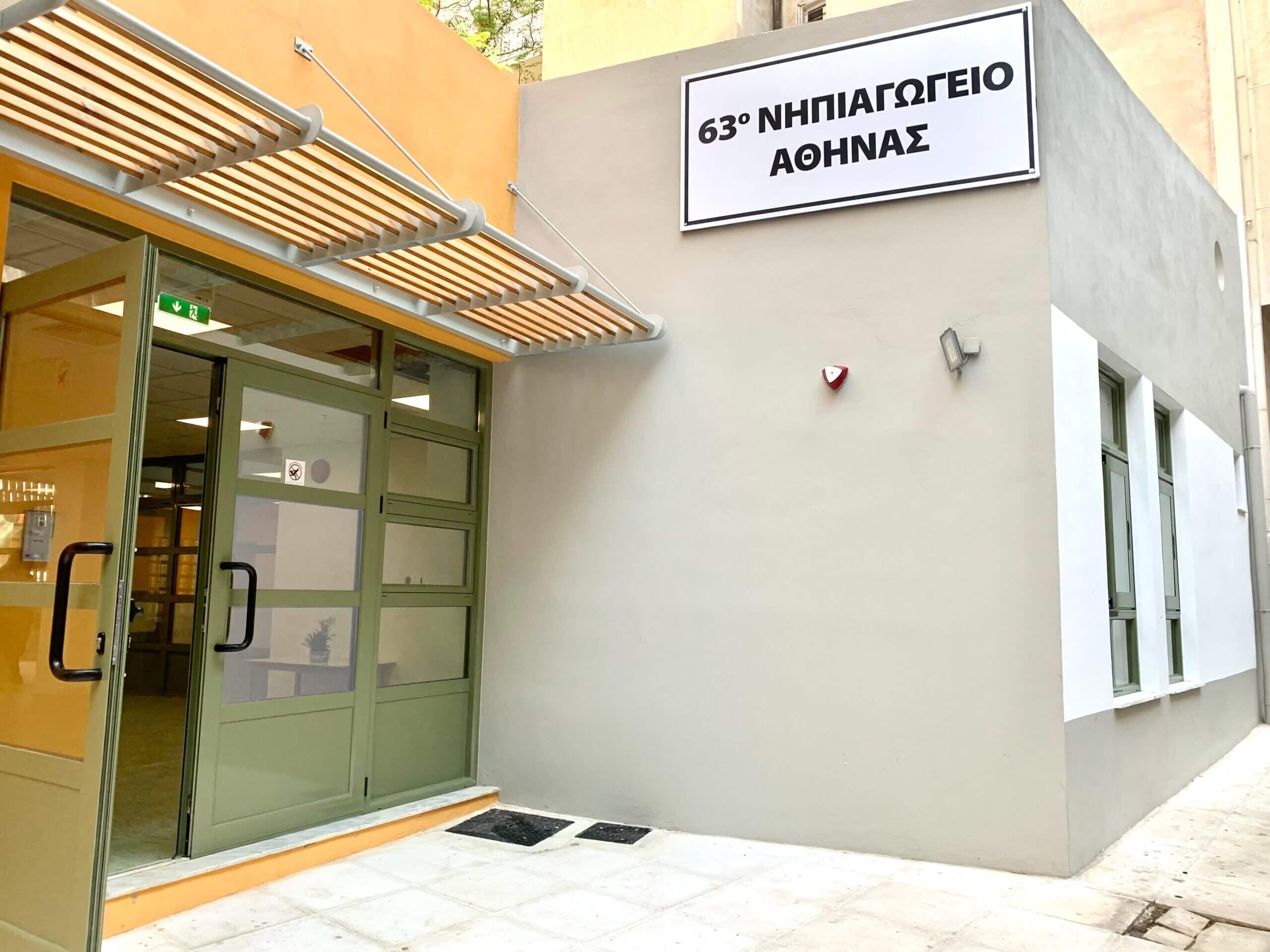 Δήμος Αθηναίων : Έτοιμα να υποδεχθούν με υγειονομική ασφάλεια μαθητές και εκπαιδευτικούς τα σχολεία της πόλης