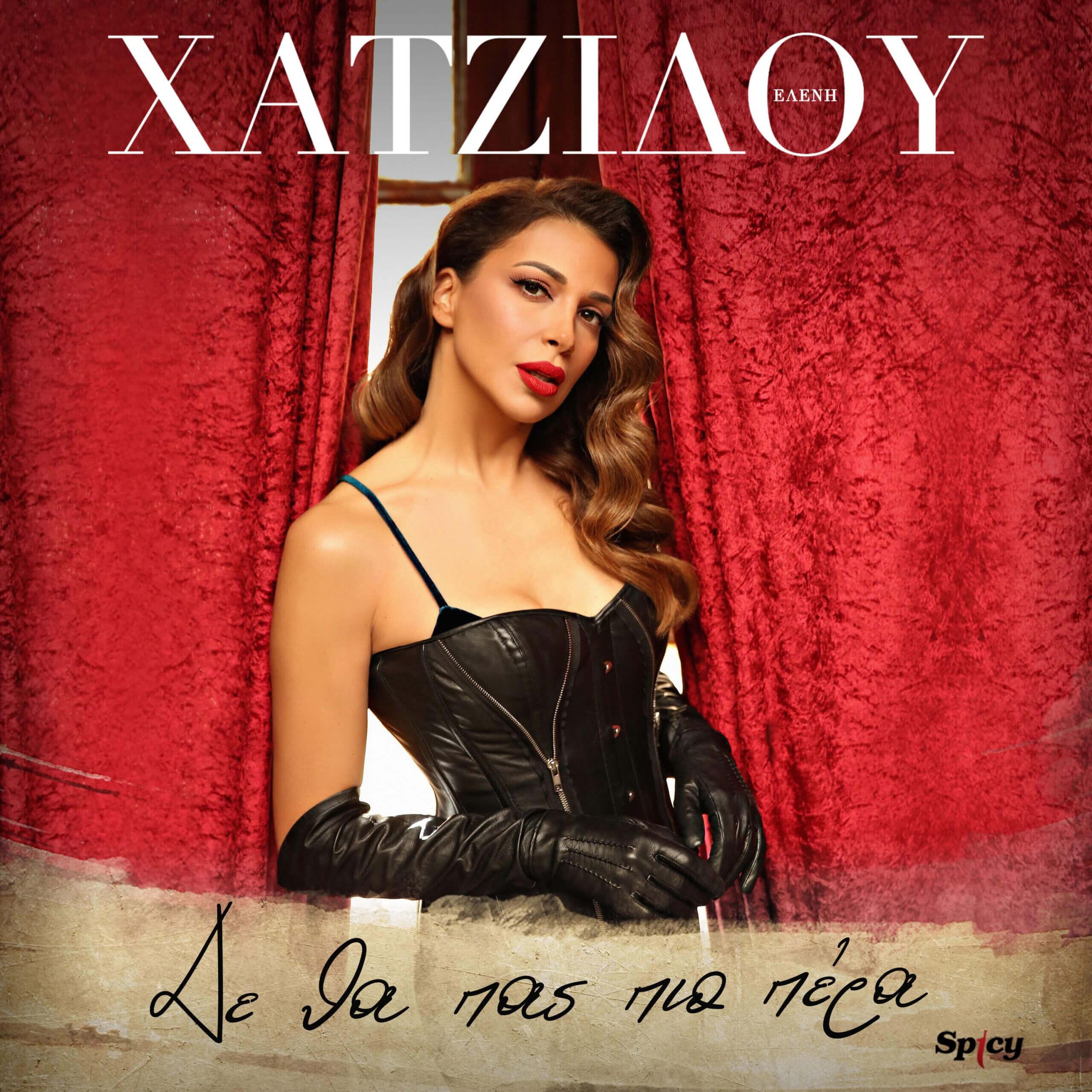 Η εκρηκτική Ελένη Χατζίδου μας παρουσιάζει το ολοκαίνουργιο single της με τίτλο «Δε θα πας πιο πέρα».