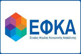 Οι νέοι δικηγόροι θα εγγράφονται ηλεκτρονικά στο e-ΕΦΚΑ