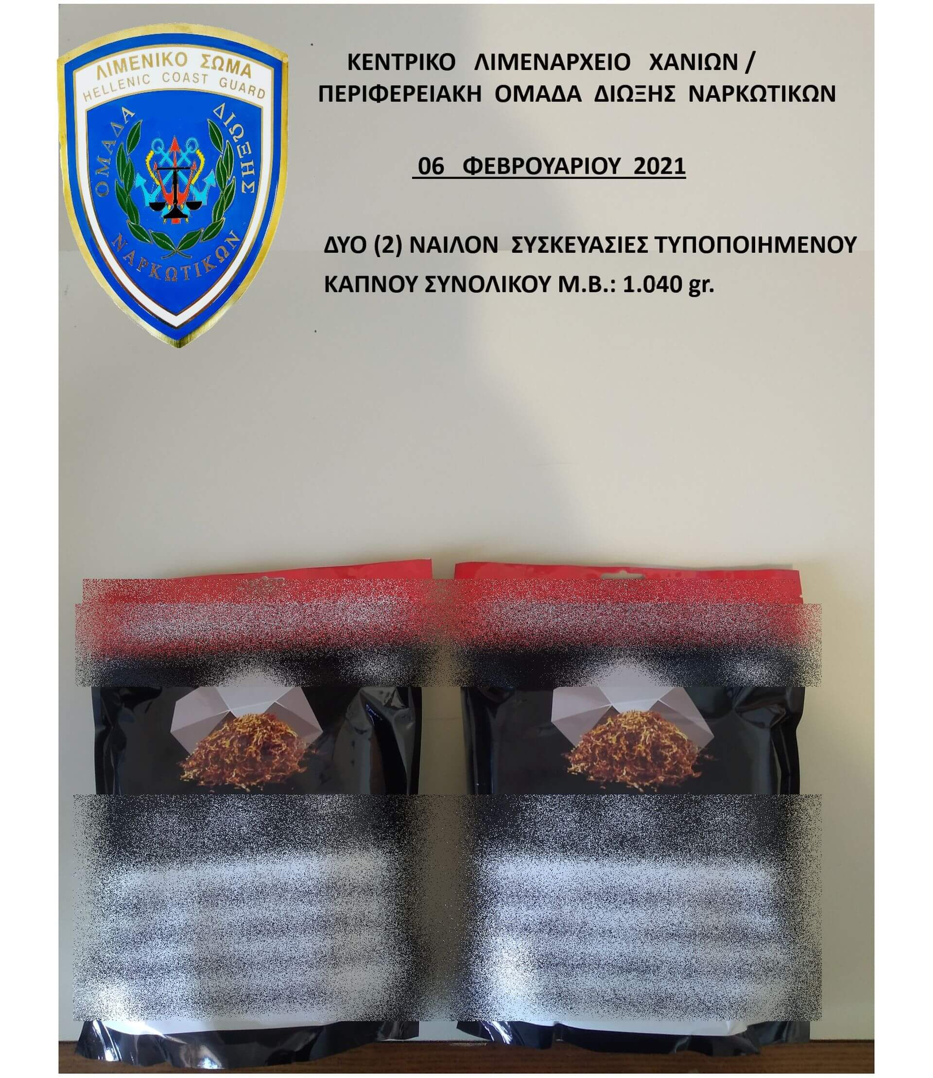 Σύλληψη αλλοδαπού για λαθραία καπνικά στα Χανιά