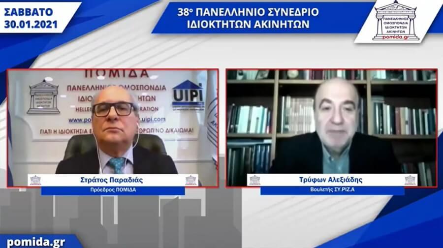 Τρ. Αλεξιάδης στο συνέδριο της Π.ΟΜ.ΙΔ.Α.: Στήριξη των ιδιοκτητών και όχι των μεγάλων εταιρειών ακινήτων - βίντεο