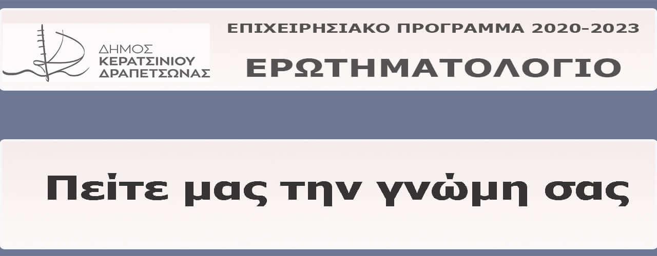 Ερωτηματολόγιο από τον Δήμο Κερατσινίου-Δραπετσώνας: Πείτε μας την γνώμη σας