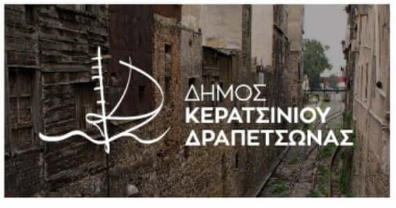 Κερατσίνι-Δραπετσώνα : Θερμαινόμενοι χώροι για τους άστεγους