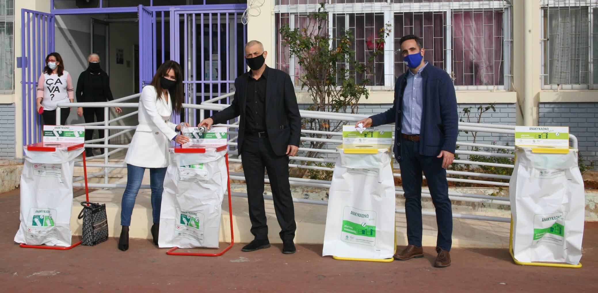 Δήμος Πειραιά: Τοποθετεί κάδους ανακύκλωσης σε όλα τα σχολεία της πόλης