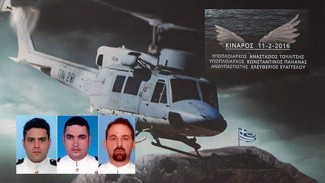 Σαν σήμερα η Πτώση Ελικοπτέρου του ΠΝ Agusta Bell 212 στην Κίναρο