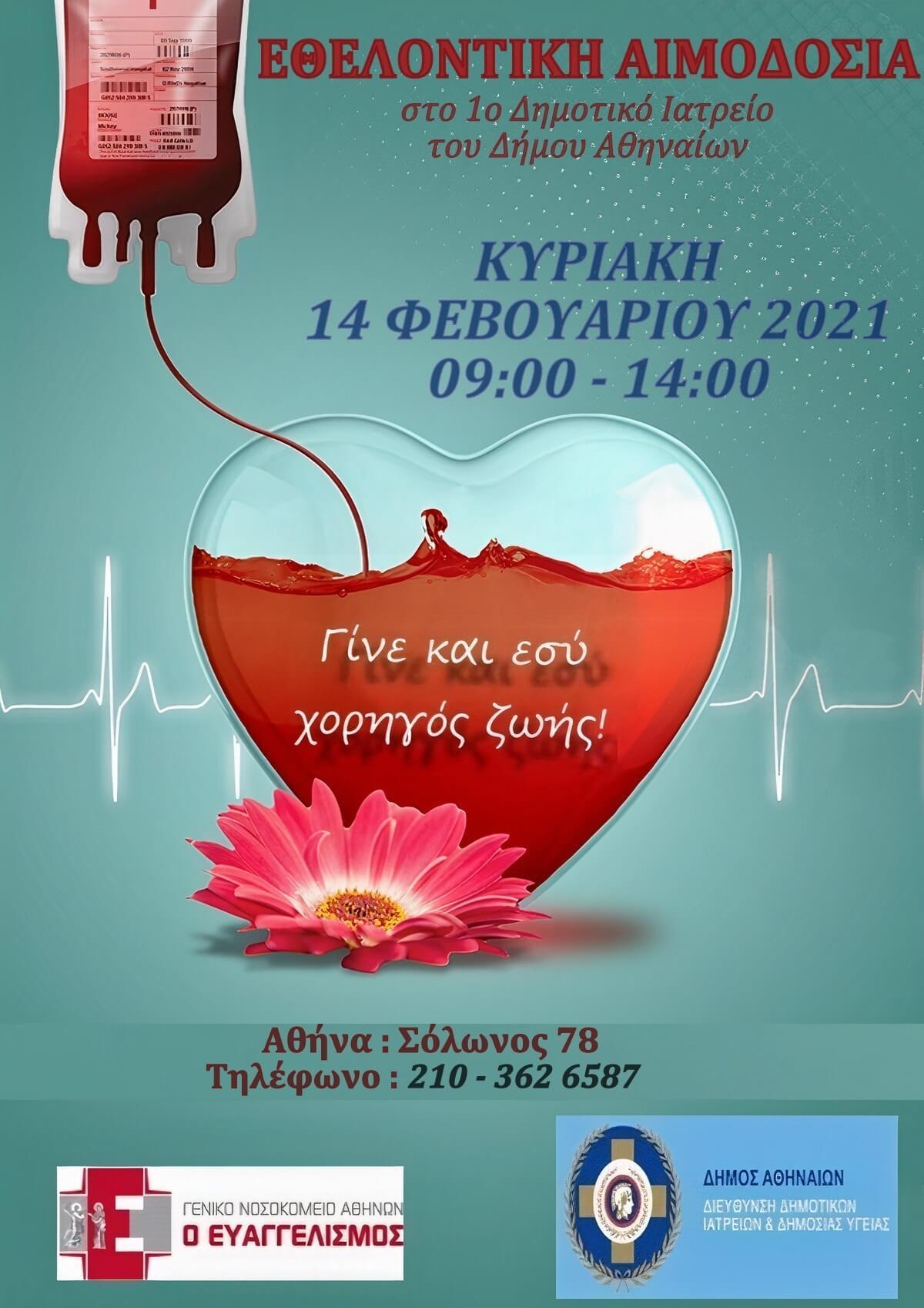 Εθελοντική αιμοδοσία στις 14 Φεβρουαρίου από τον Δήμο Αθηναίων
