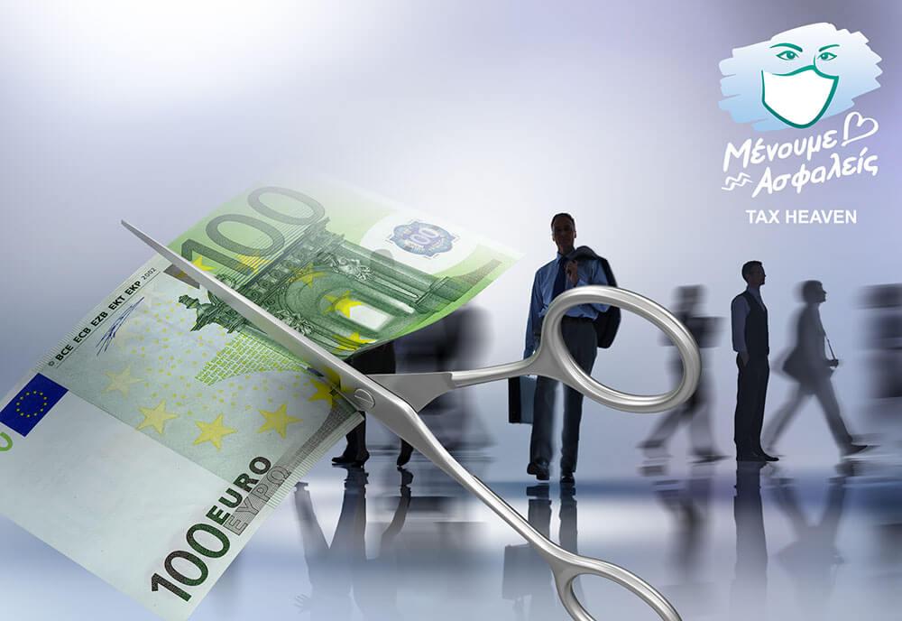 Μείωση ενοικίου: Άνοιξε η πλατφόρμα για τους ιδιοκτήτες