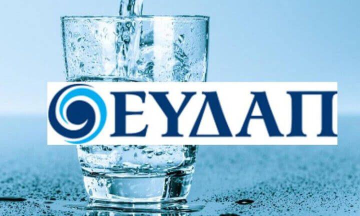 ΕΥΔΑΠ: Διακοπή νερού σε Αθήνα και Κερατσίνι