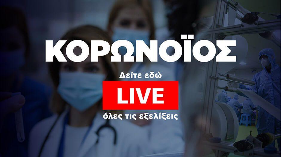 Live ενημέρωση για τον Κορωνοϊό