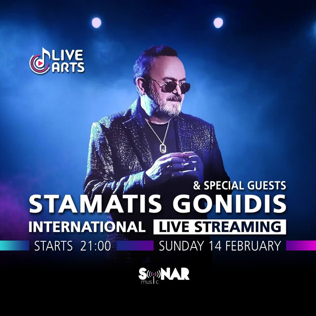 Σταμάτης Γονίδης: Οι καλλιτέχνες που θα εμφανιστούν μαζί του στη σκηνή στις 14 Φεβρουαρίου και το όνομα-έκπληξη!