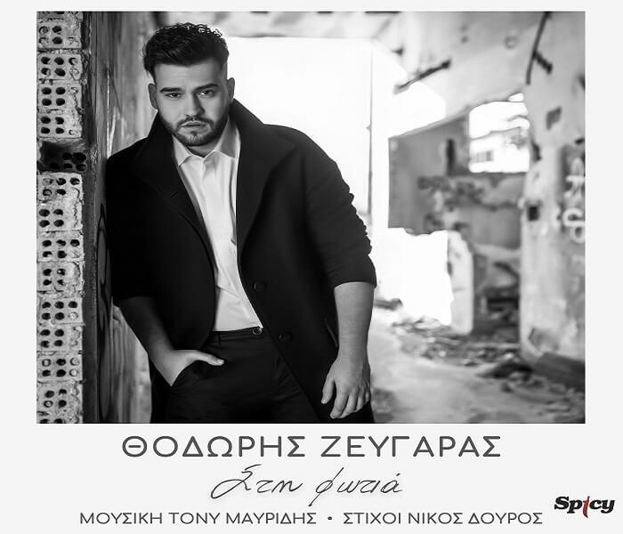 Ο Θοδωρής Ζευγαράς παρουσιάζει το πρώτο του single σε μουσική Τόνυ Μαυρίδη!